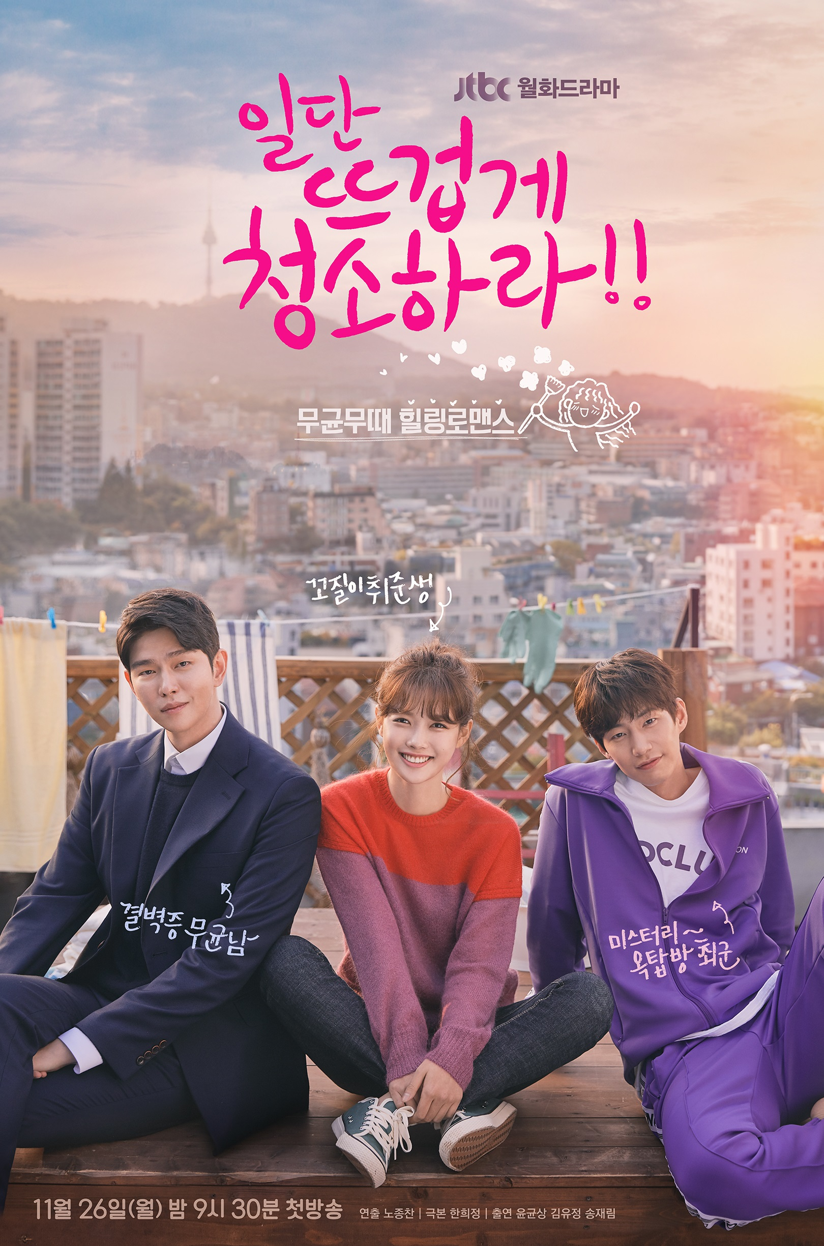 Review Drama Korea Clean With Passion for Now (2018)