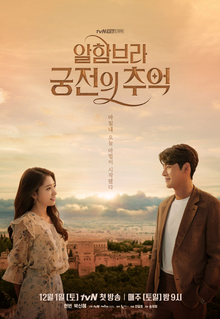 Review Drama Korea Memories of the Alhambra (2018)