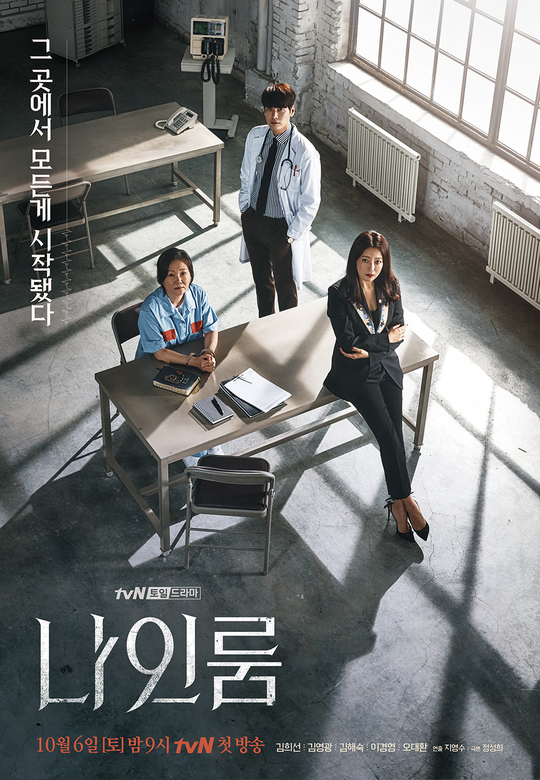 Review Drama Korea Room No. 9 (2018)