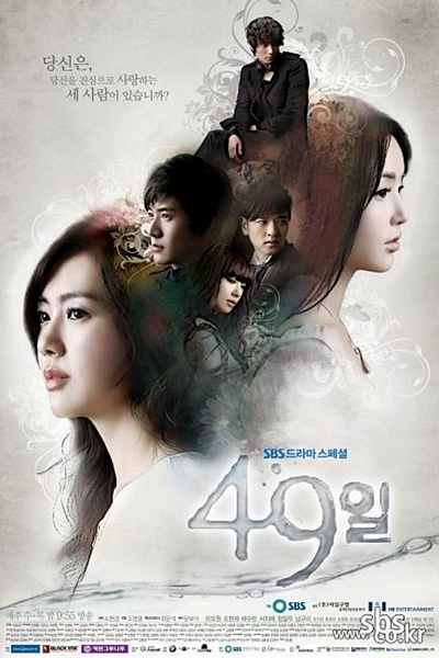 Review Drama Korea 49 Days (2011)