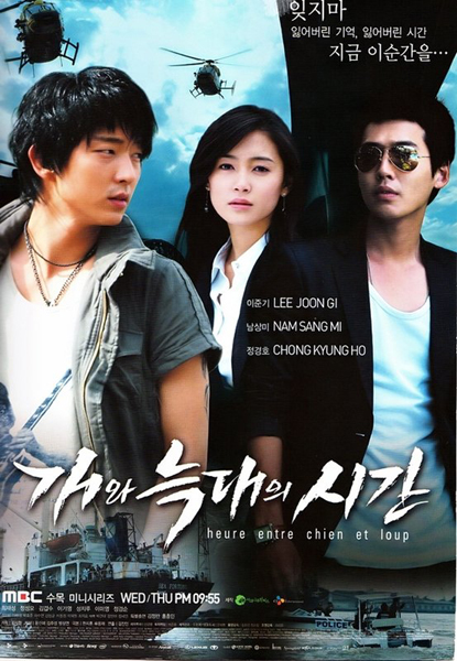Review Drama Korea Time Between Dog and Wolf (2007)