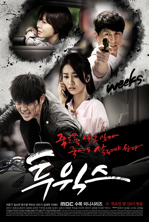 Review Drama Korea Two Weeks (2013)