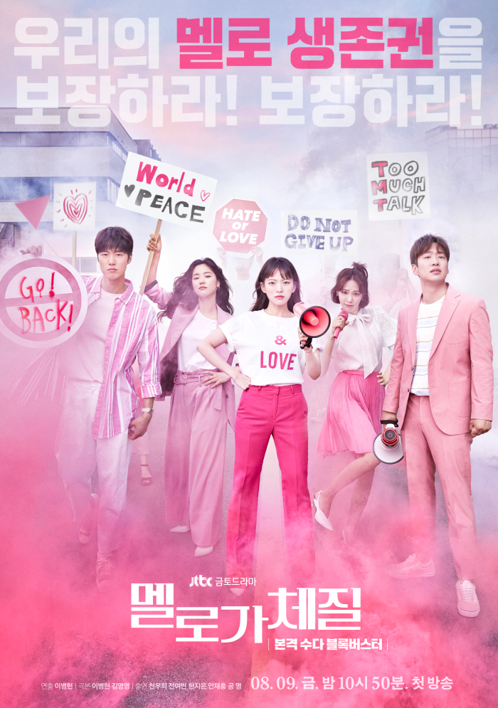 Review Drama Korea Be Melodramatic (2019)