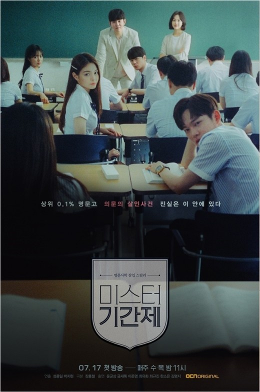 Review Drama Korea Class of Lies (2019)