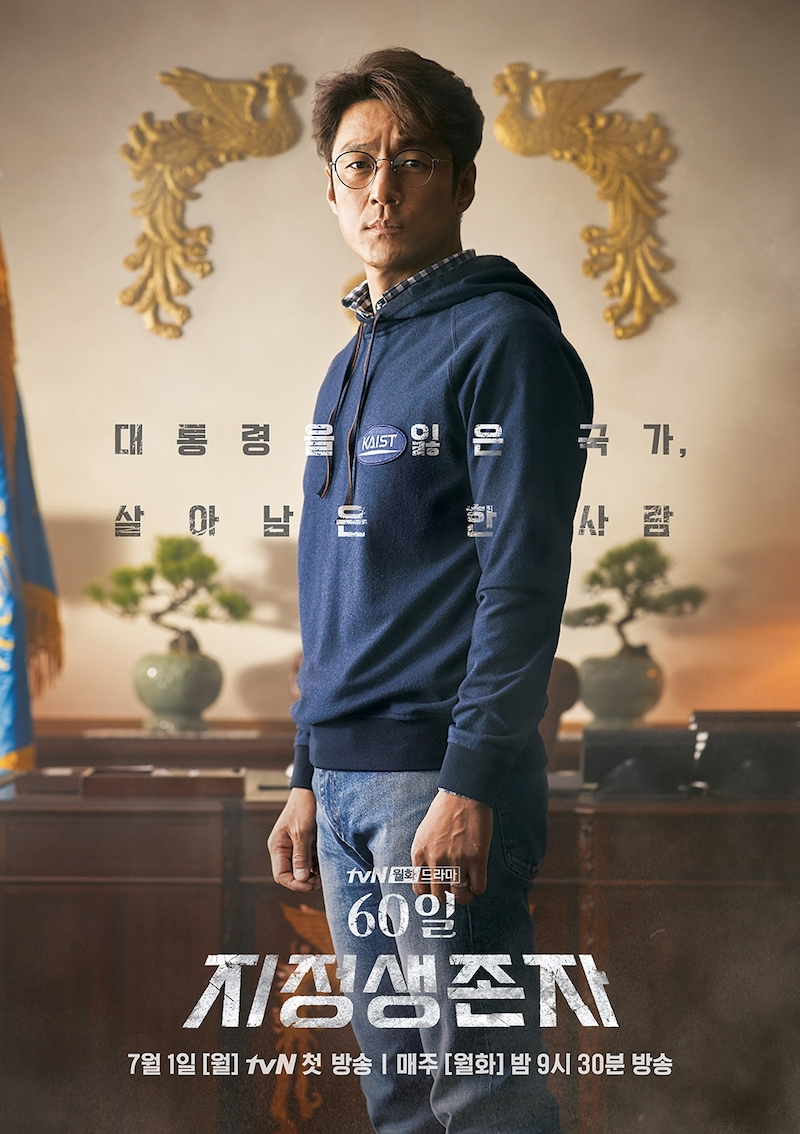 Review Drama Korea Designated Survivor: 60 Days (2019)
