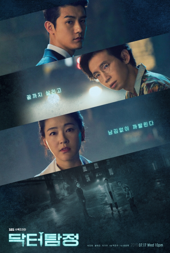 Review Drama Korea Doctor Detective (2019)