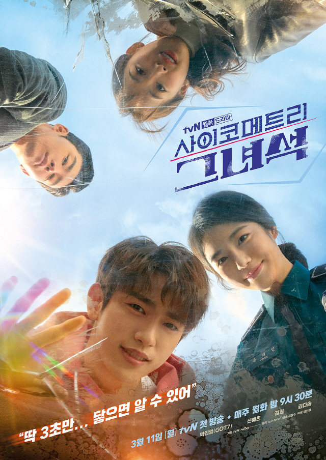 Review Drama Korea He is Psychometric (2019)