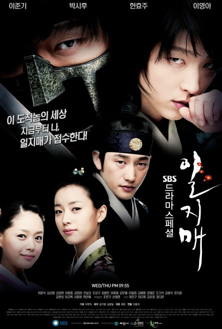 Review Drama Korea Il Ji-Mae: The Phantom Thief (2008)