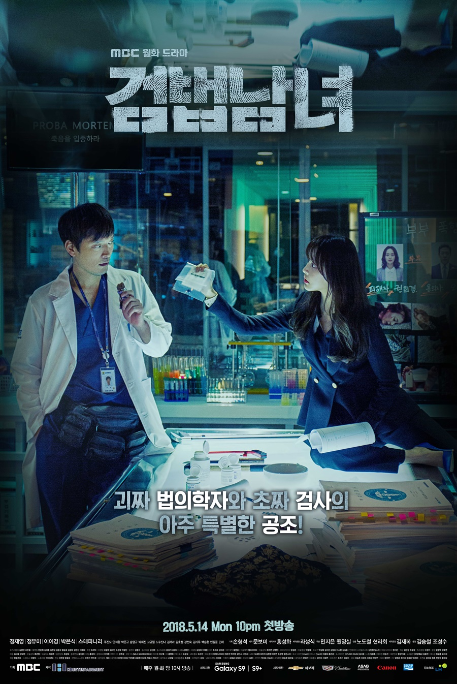 Review Drama Korea Partners for Justice (2018)