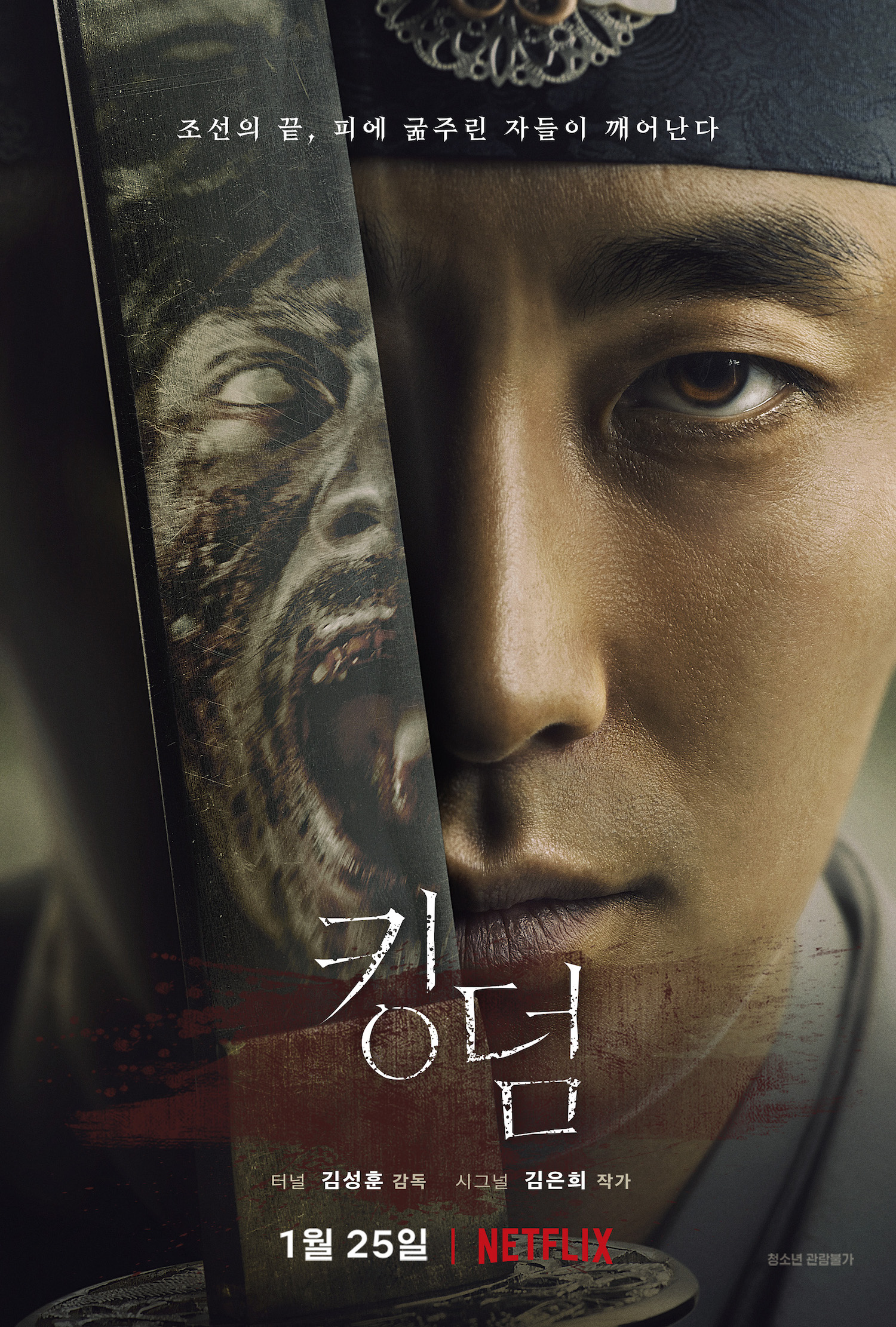 Review Drama Korea Kingdom (2019)