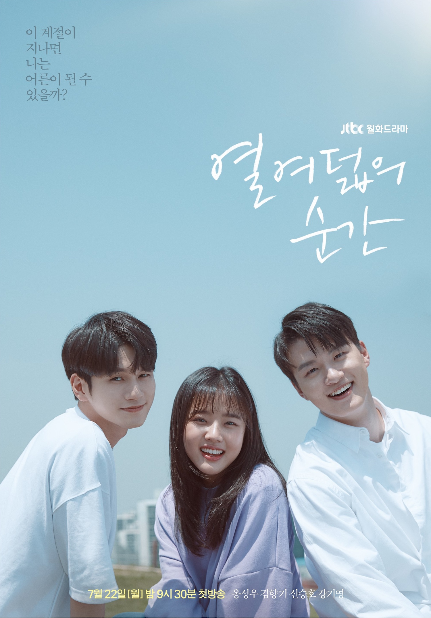 Review Drama Korea Moment of Eighteen (2019)