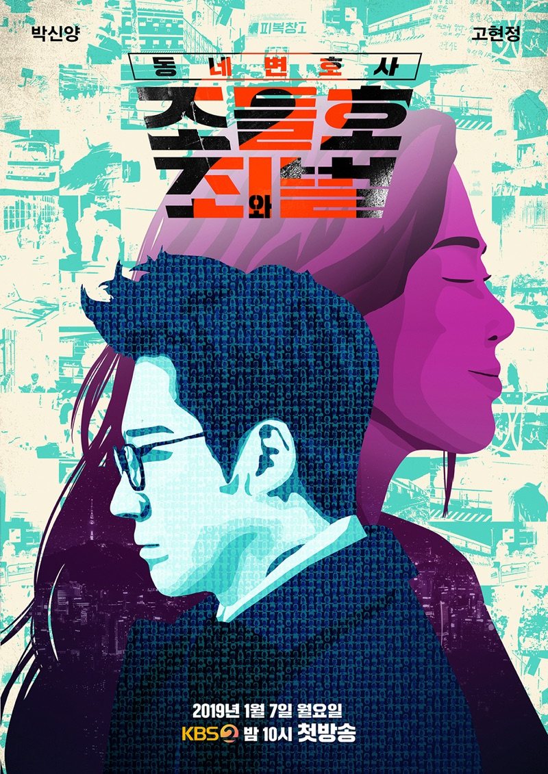 Review Drama Korea My Lawyer, Mr. Joe 2: Crime and Punishment (2019)