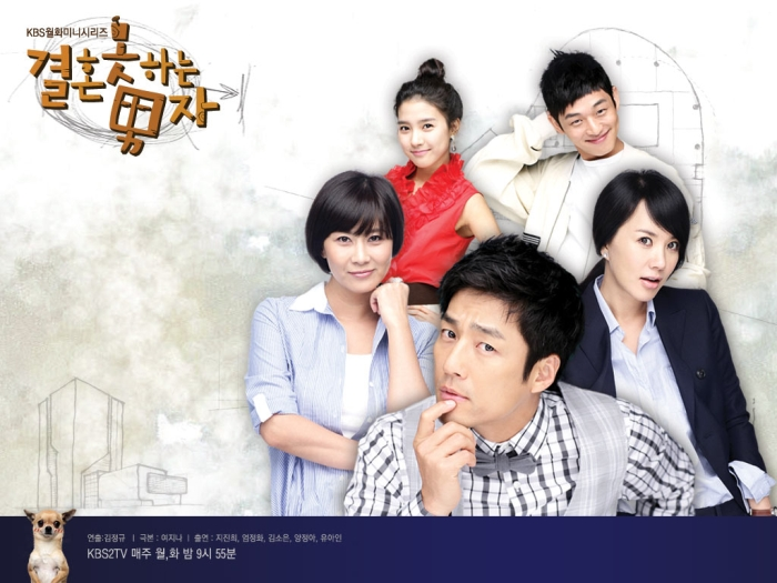 Review Drama Korea He Who Can't Marry (2009)