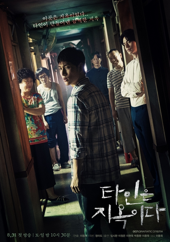 Review Drama Korea Strangers From Hell (2019)