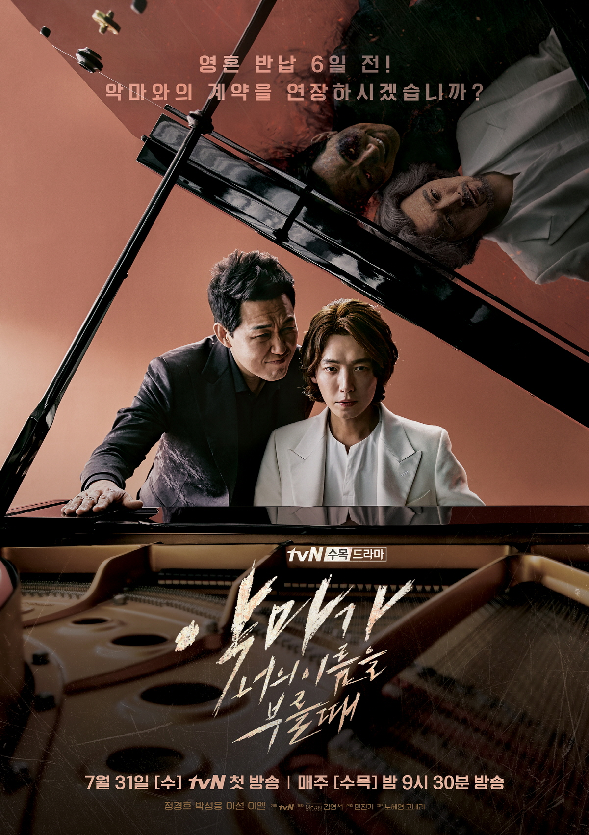 Review Drama Korea When the Devil Calls Your Name (2019)