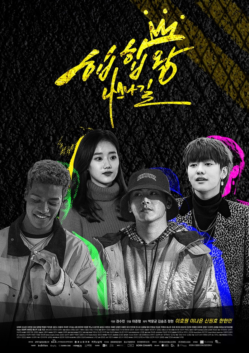 Review Drama Korea Hip Hop King (2019)