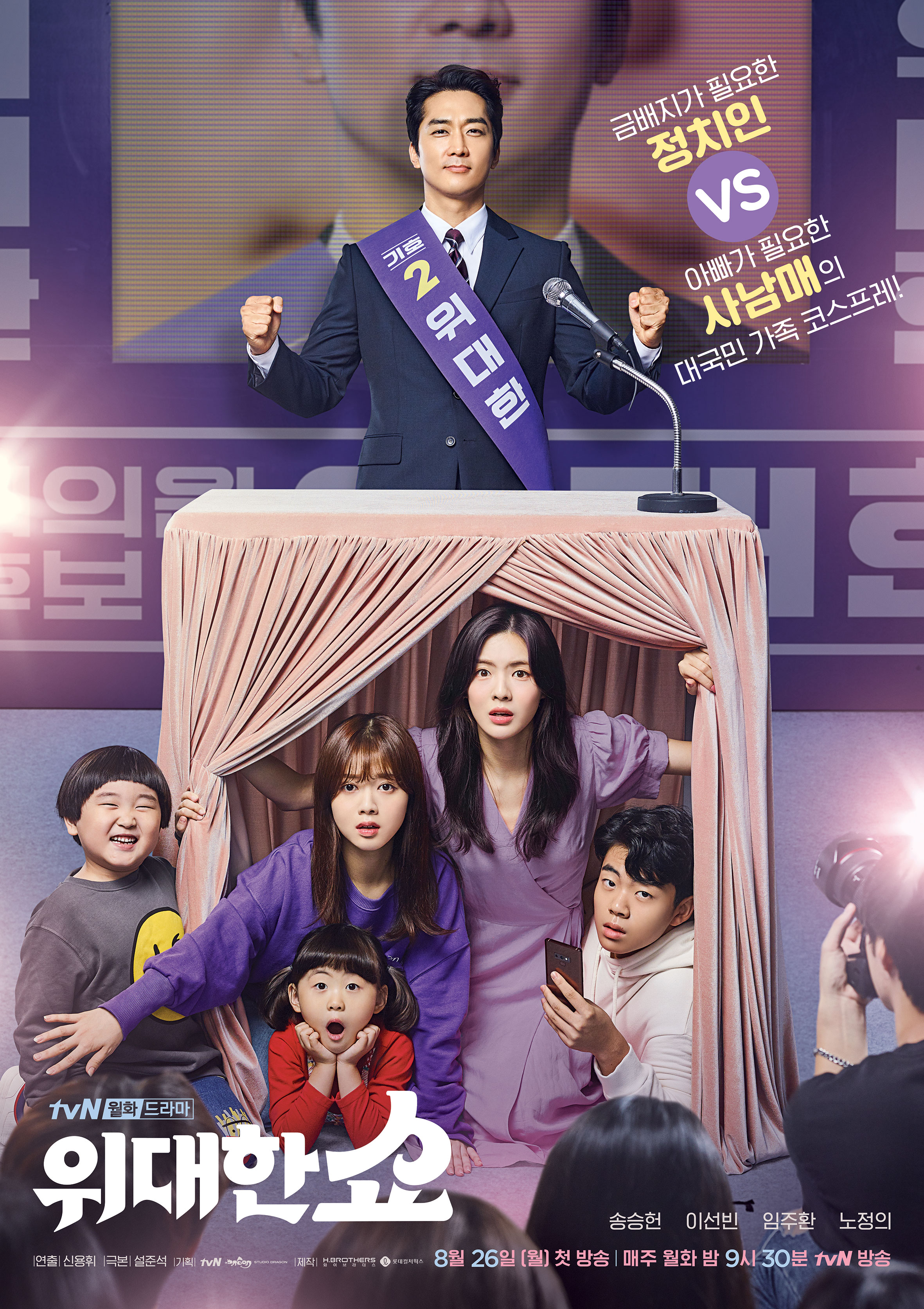 Review Drama Korea The Great Show (2019)