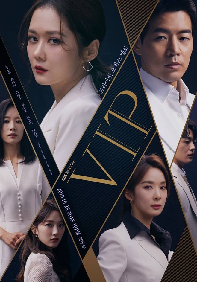 Review Drama Korea VIP (2019)