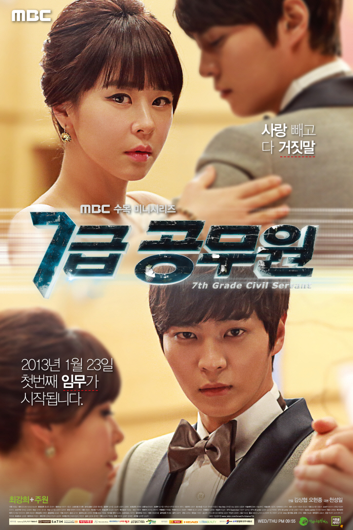 Review Drama Korea 7th Grade Civil Servant (2013)