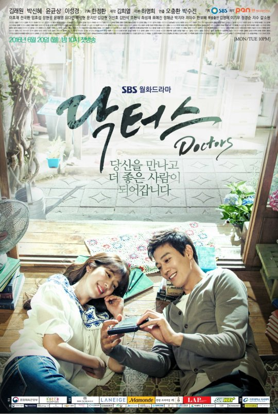 Review Drama Korea Doctors (2016)