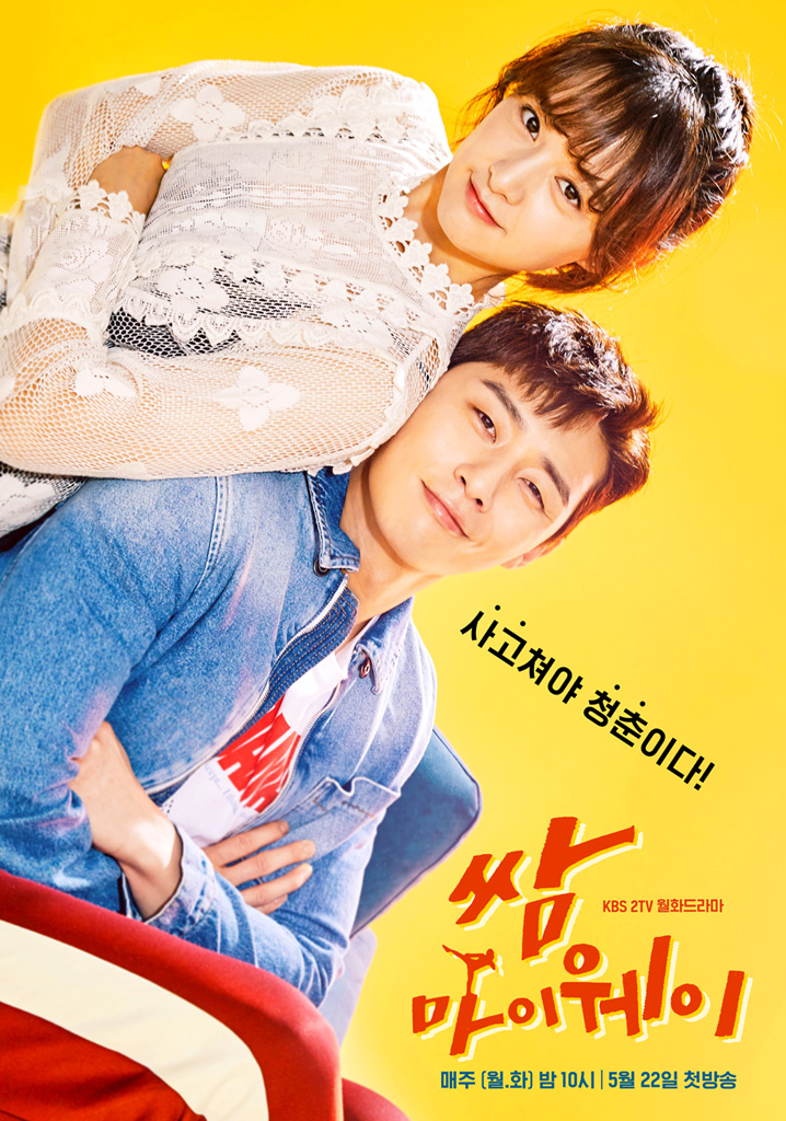Review Drama Korea Fight for My Way (2017)
