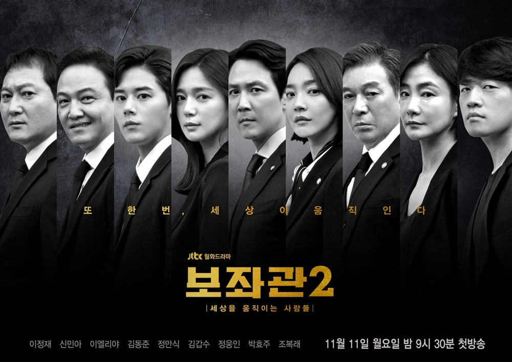 Review Drama Korea Chief of Staff 2 (2019)