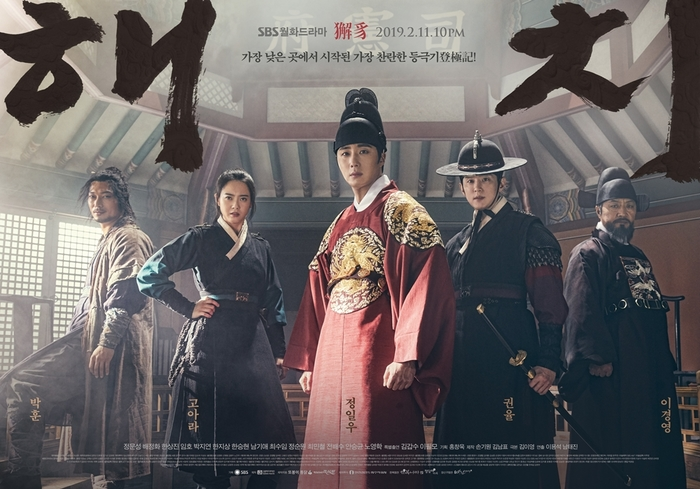 Review Drama Haechi (2019)