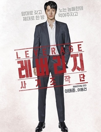 Sinopsis dan Review Drama Korea Leverage (2019)