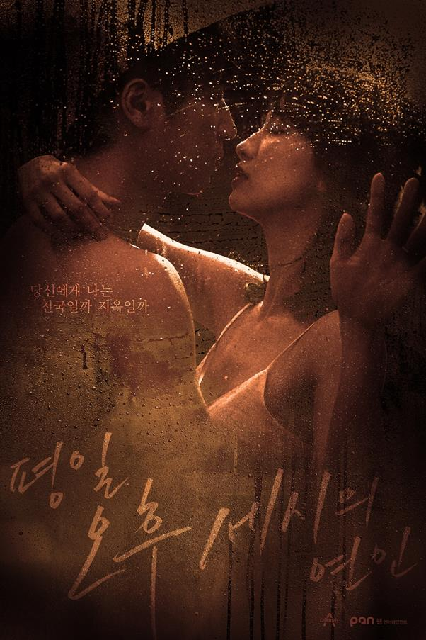 sinopsis dan review drama korea love affairs in the afternoon