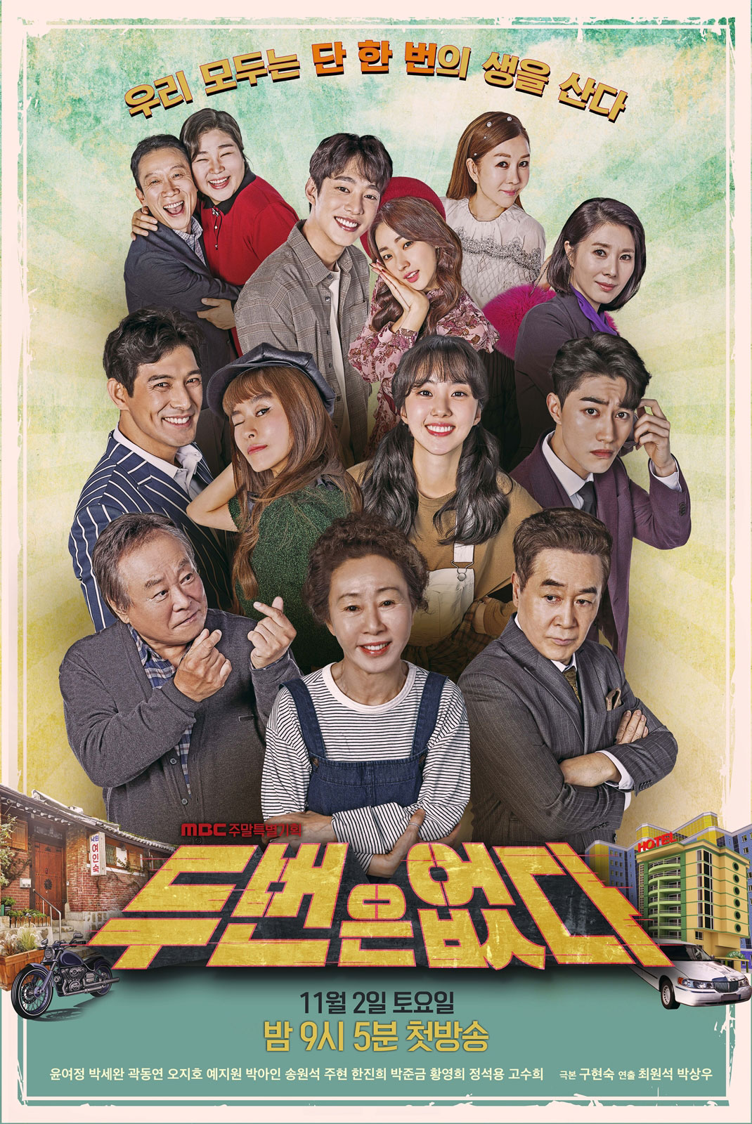 Review Drama Korea No Second Chances (2019)