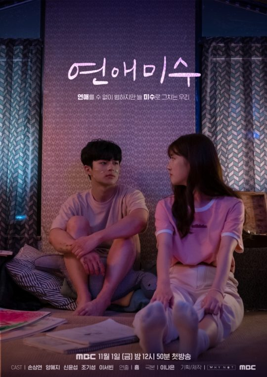 Sinopsis dan Review Drama Korea Failing in Love (2019)