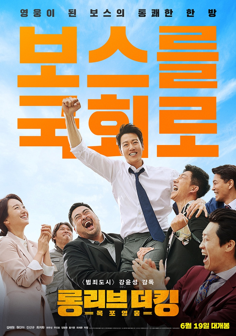 Review Film Korea Long Live The King (2019)