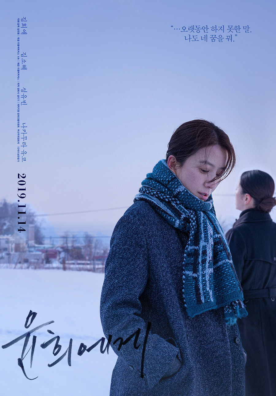 Sinopsis & Review Film Korea Moonlit Winter (2019)