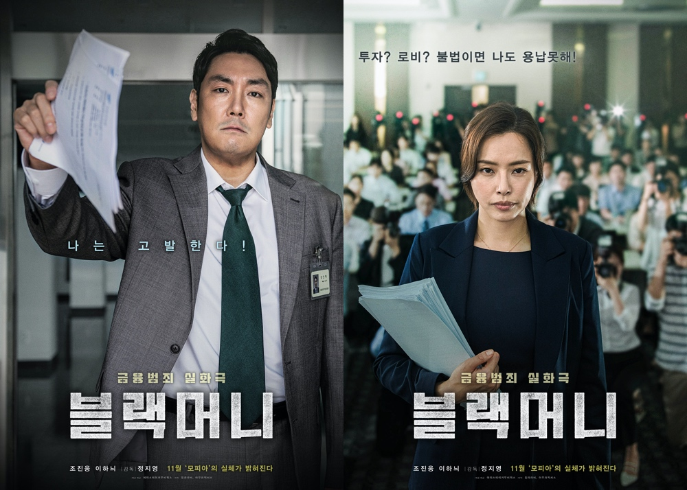 Review Film Korea Black Money (2019)