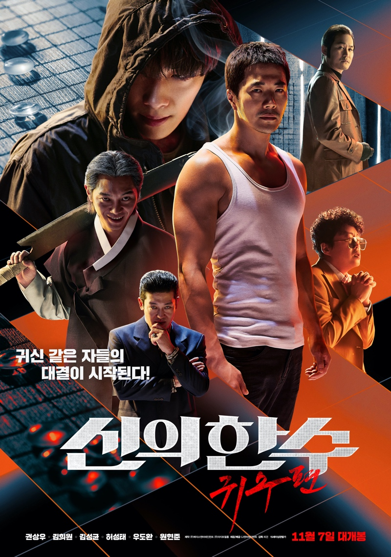 Review Film Korea The Divine Move 2: The Wrathful (2019)
