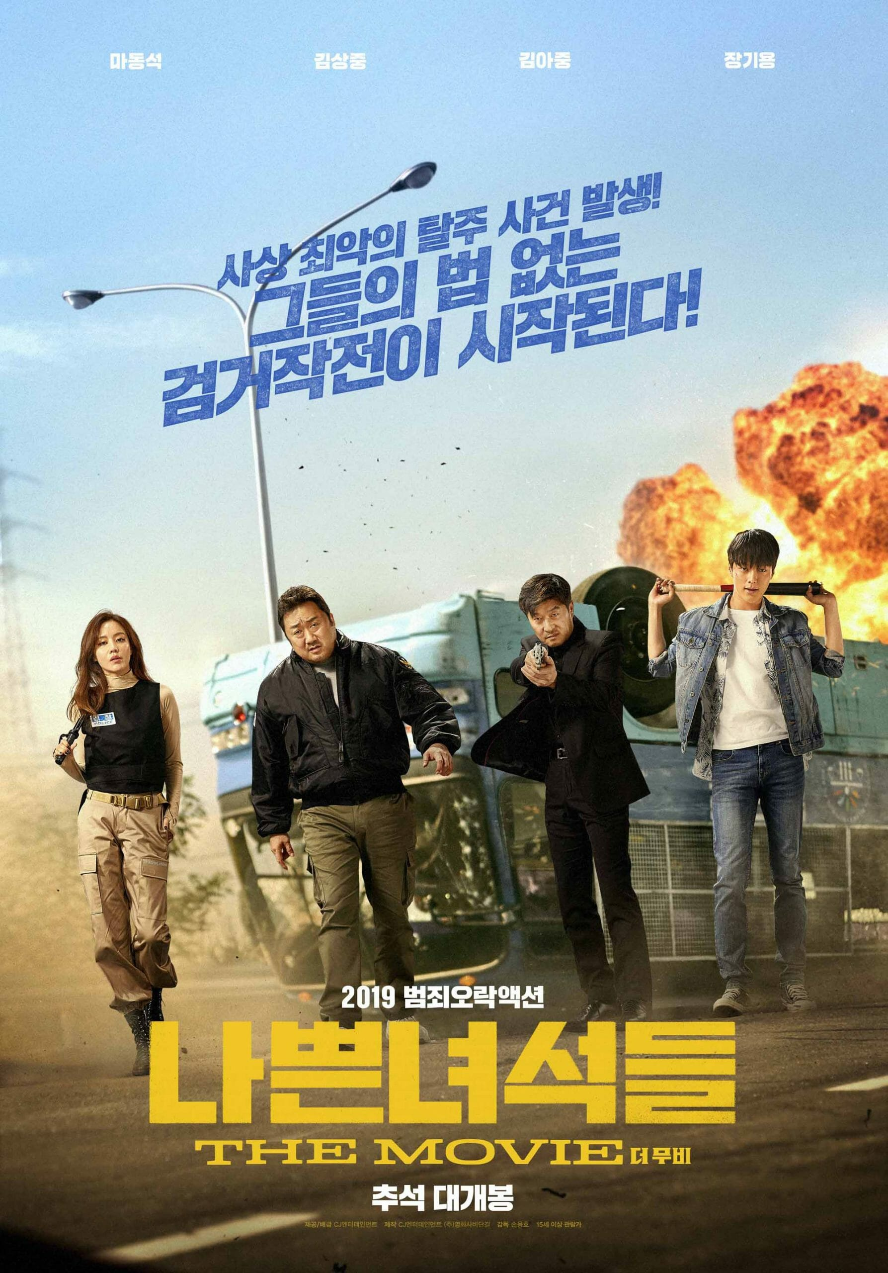 Sinopsis dan Review Film Korea The Bad Guys: Reign of Chaos (2019)