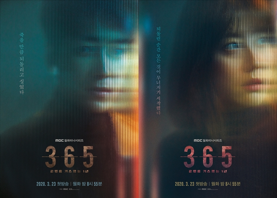 Sinopsis dan Review Drama Korea 365: Repeat The Year (2020)