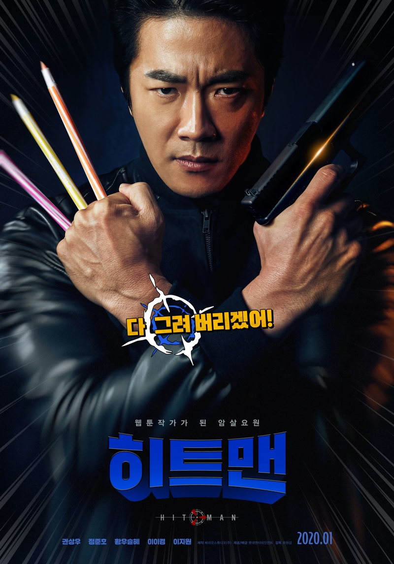 Sinopsis dan Review Film Korea Hit Man (2020)