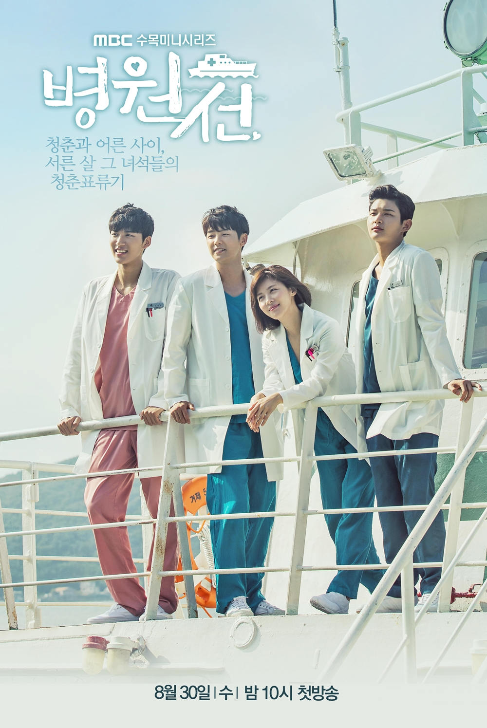 Sinopsis dan Review Drama Korea Hospital Ship (2017)