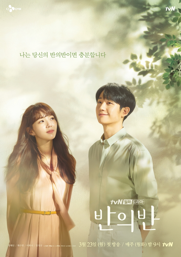 Sinopsis dan Review Drama Korea A Piece of Your Mind (2020)
