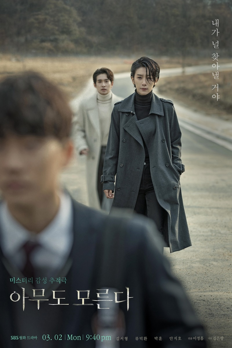 Sinopsis dan Review Drama Korea Nobody Knows (2020)