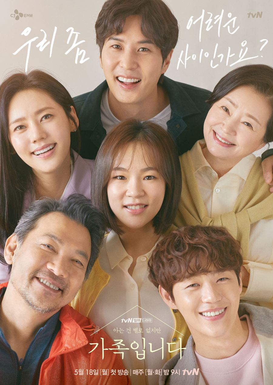 Sinopsis dan Review Drama Korea My Unfamiliar Family (2020)