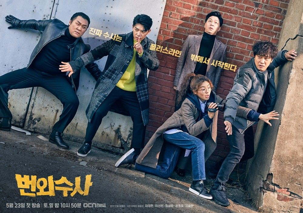 Sinopsis dan Review Drama Korea Team Bulldog: Off-duty Investigation (2020)