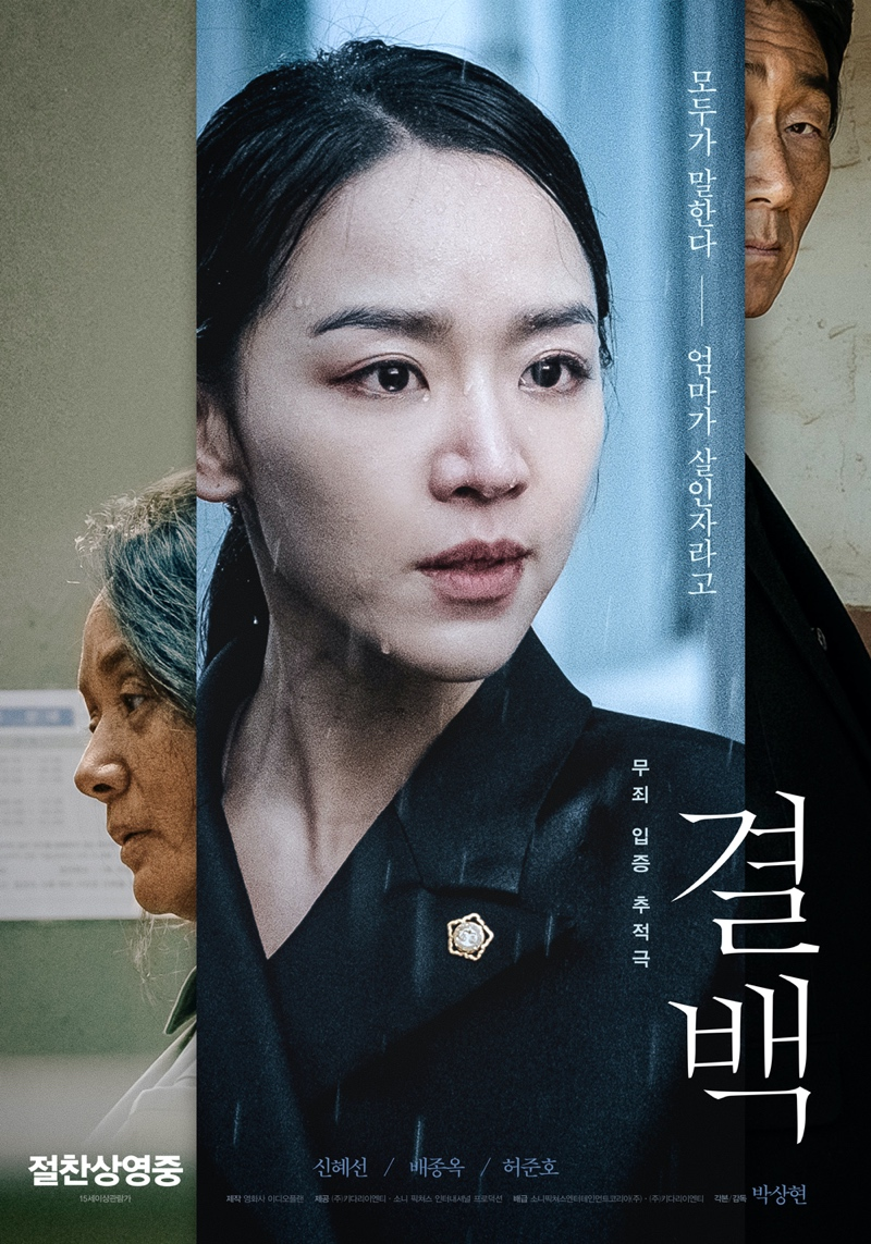 Sinopsis dan Review Film Korea Innocence (2020)