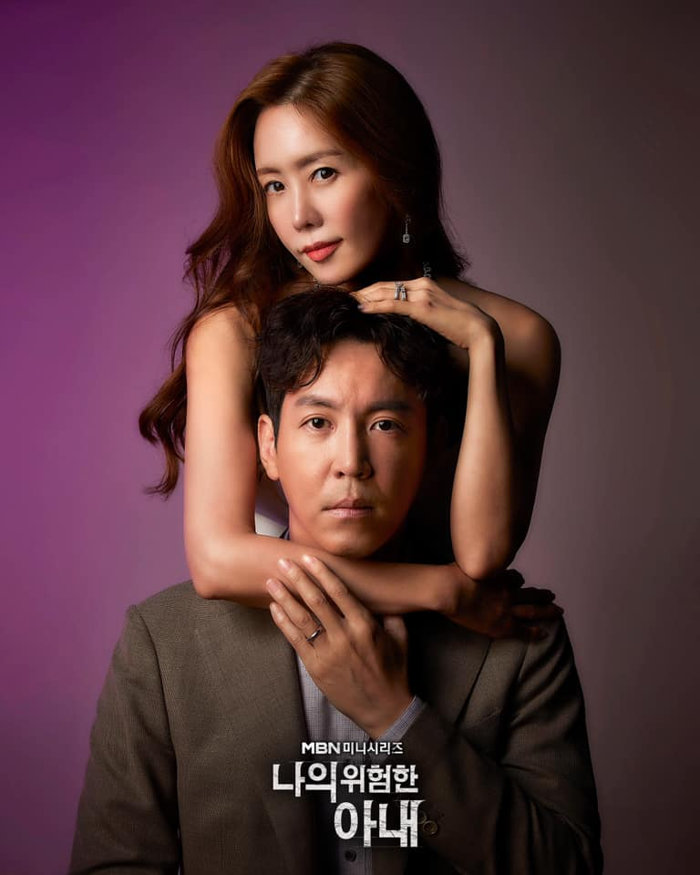 Sinopsis dan Review Drama Korea My Dangerous Wife (2020)