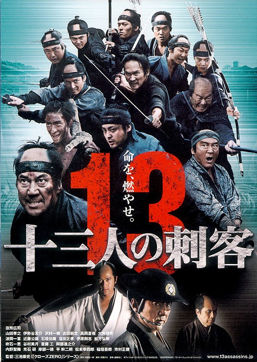Sinopsis dan Review Film Jepang, 13 Assassins (2010)