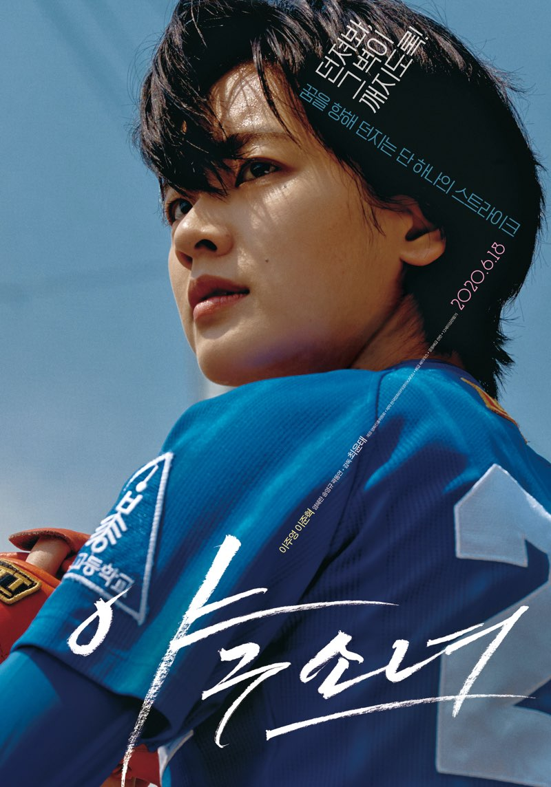 Sinopsis dan Review Film Korea Baseball Girl (2020)