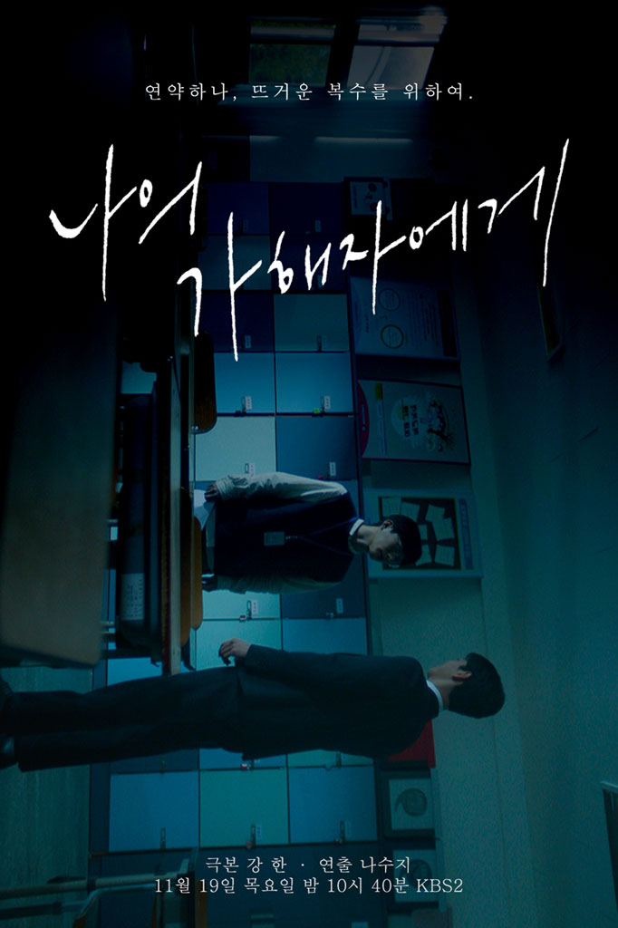 Sinopsis dan Review KBS Drama Special: To My Assailant (2020)
