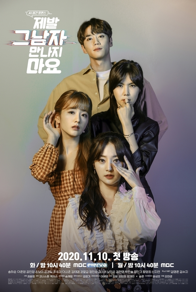 Sinopsis dan Review Drama Korea Please Don't Date Him (2020)