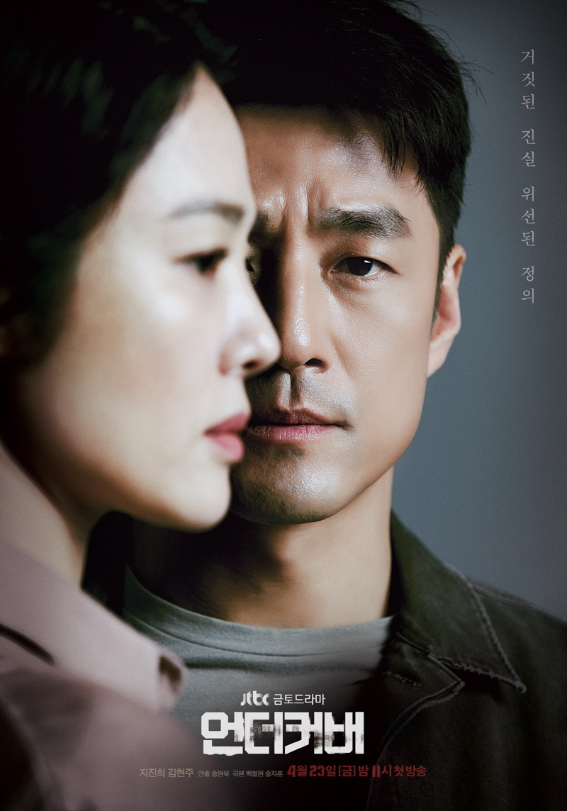 review drama Undercover (2021)